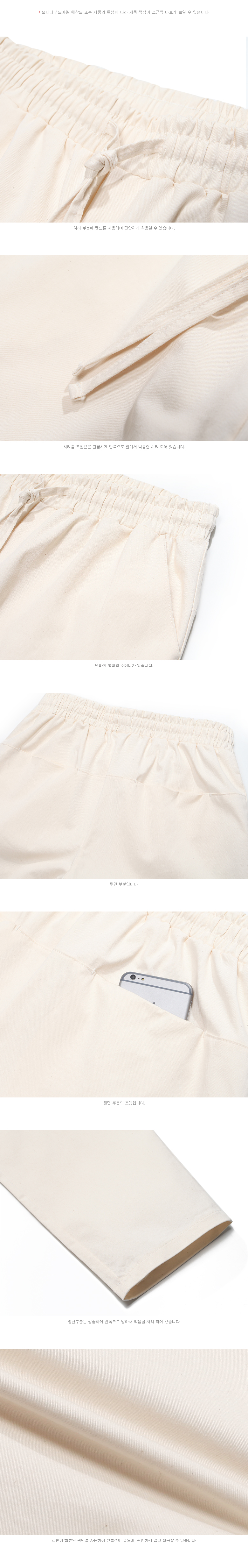 cropbangpants_detail_lightbeige_02.jpg