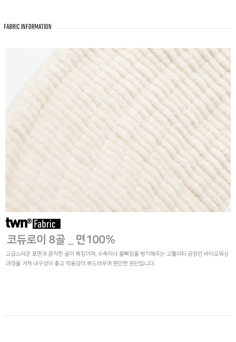 20190819_twn_cozybucket_fabric.jpg