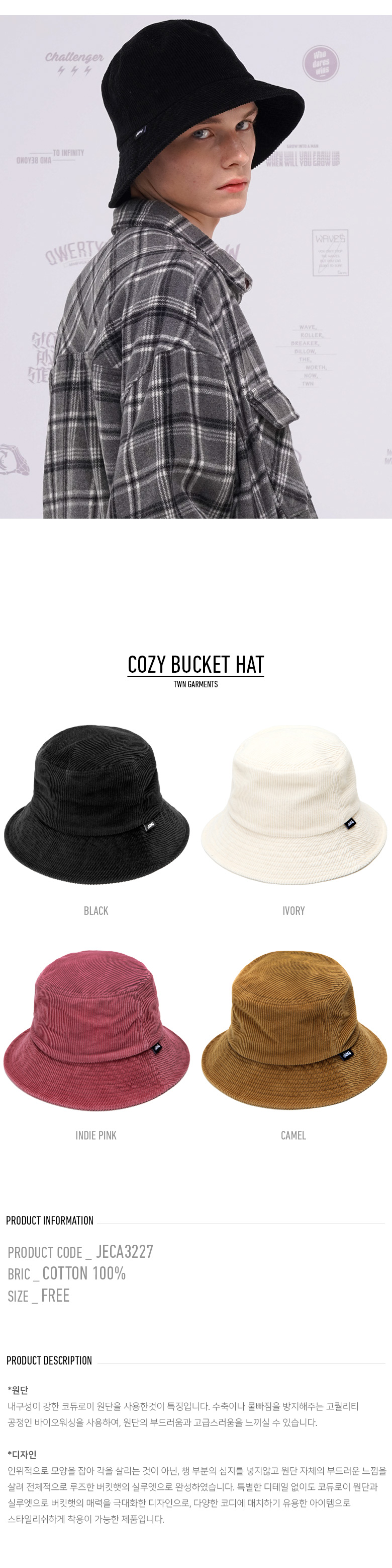 20190819_twn_cozybucket_intro_je.jpg