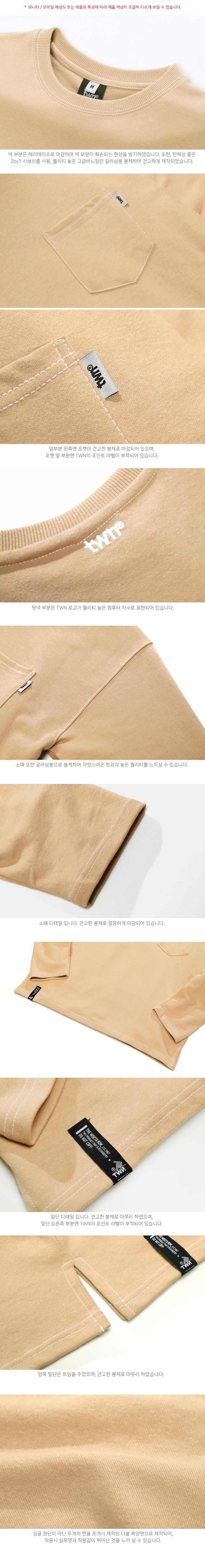 20190819_twn_pocketline_detail_beige_sh_02.jpg