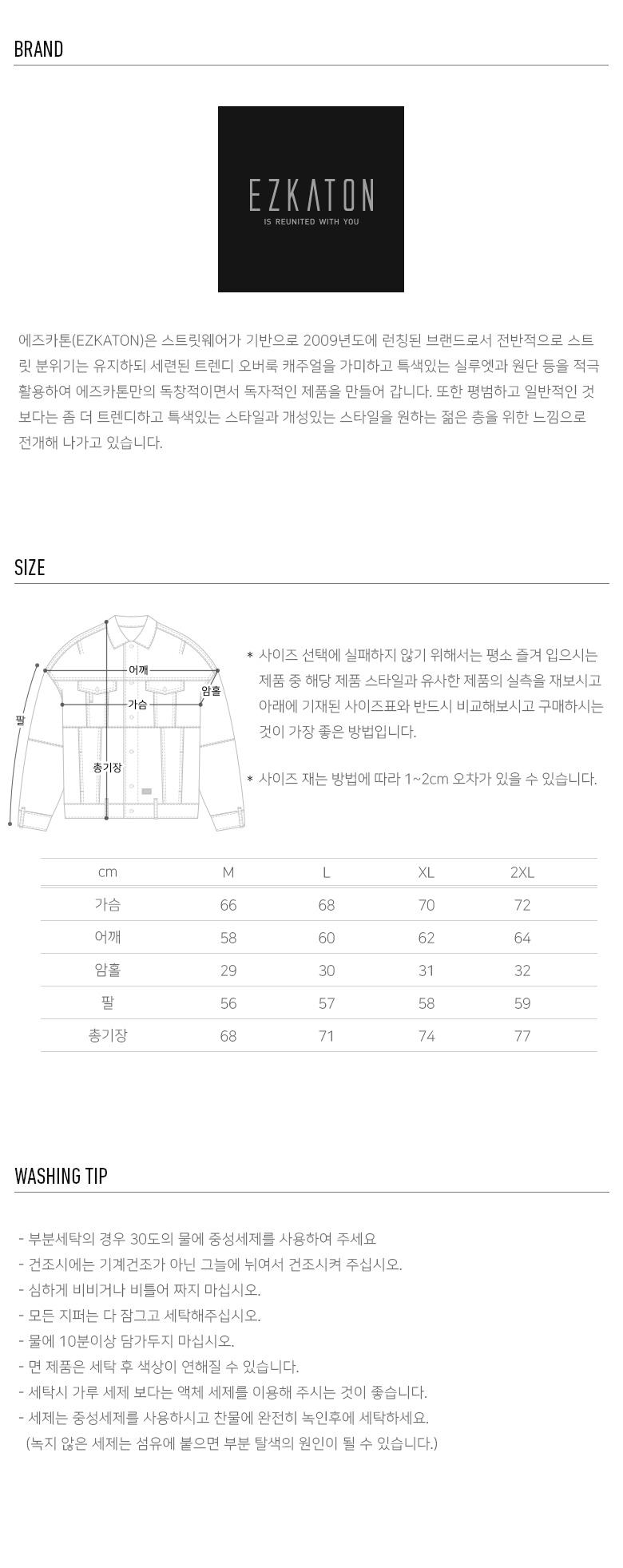 [에즈카톤] 셧 데님자켓 2종 YMOT6546