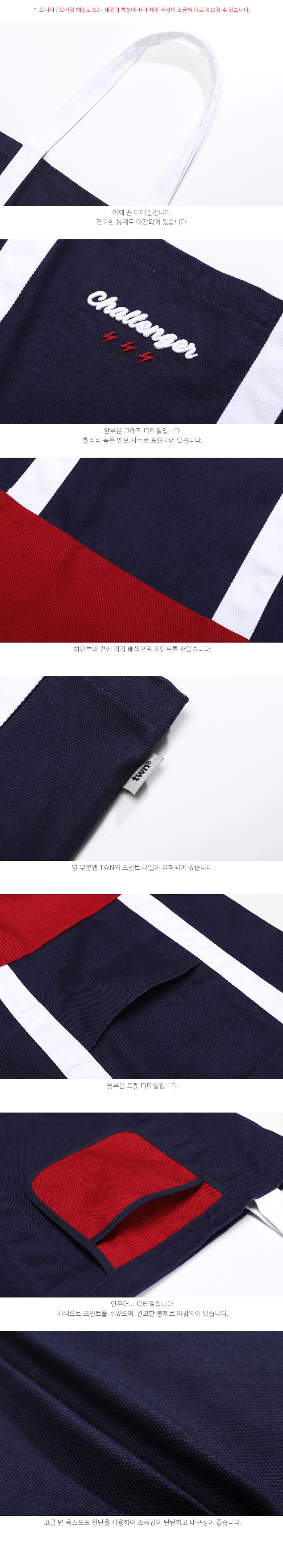 20190904_twn_challengerecobag_detail_navy_lm_02.jpg