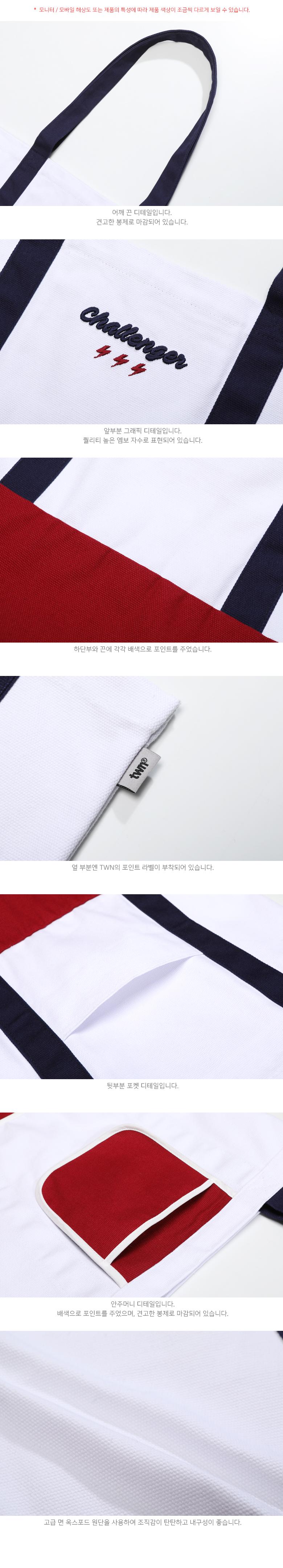 20190904_twn_challengerecobag_detail_white_lm_02.jpg