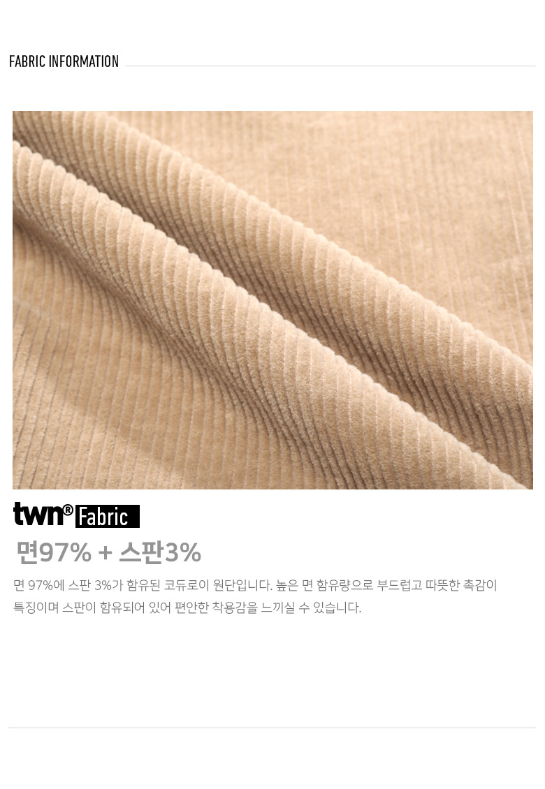 20191002_twn_corduroy_fabric.jpg