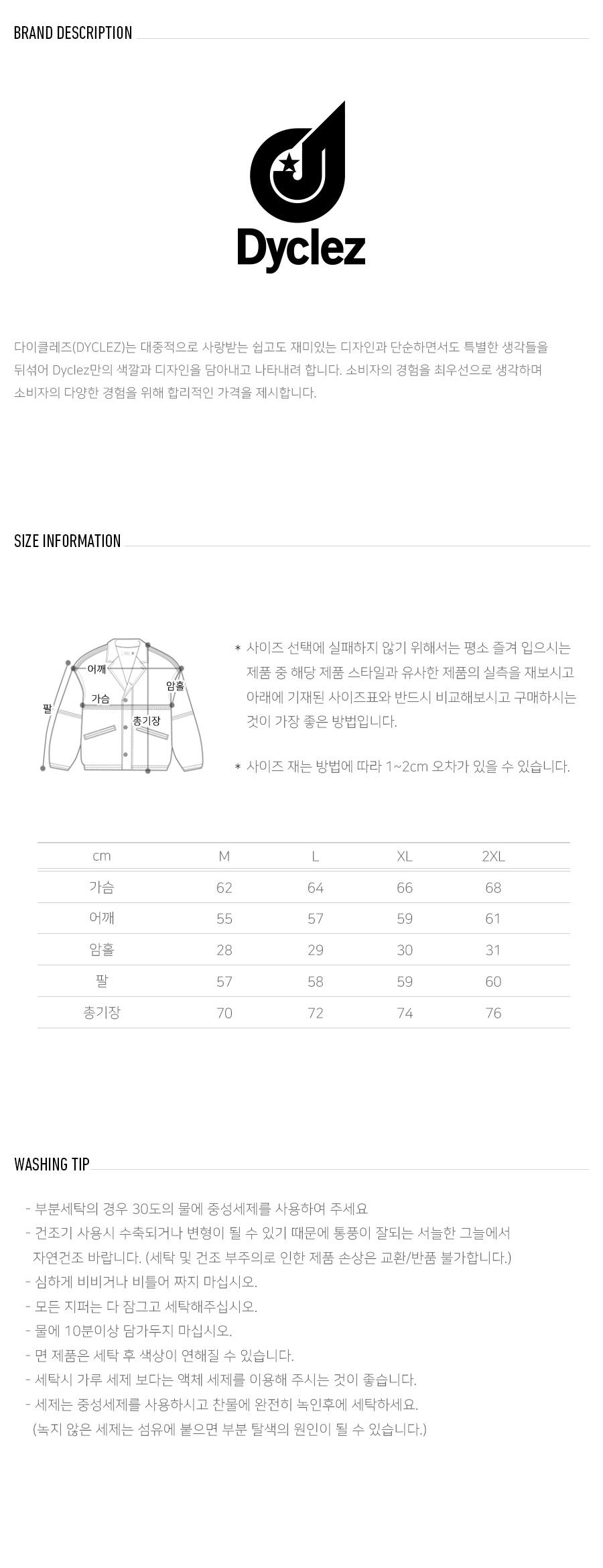 [다이클레즈] 리얼 옥스포드 코치자켓 4종 KHOT5111