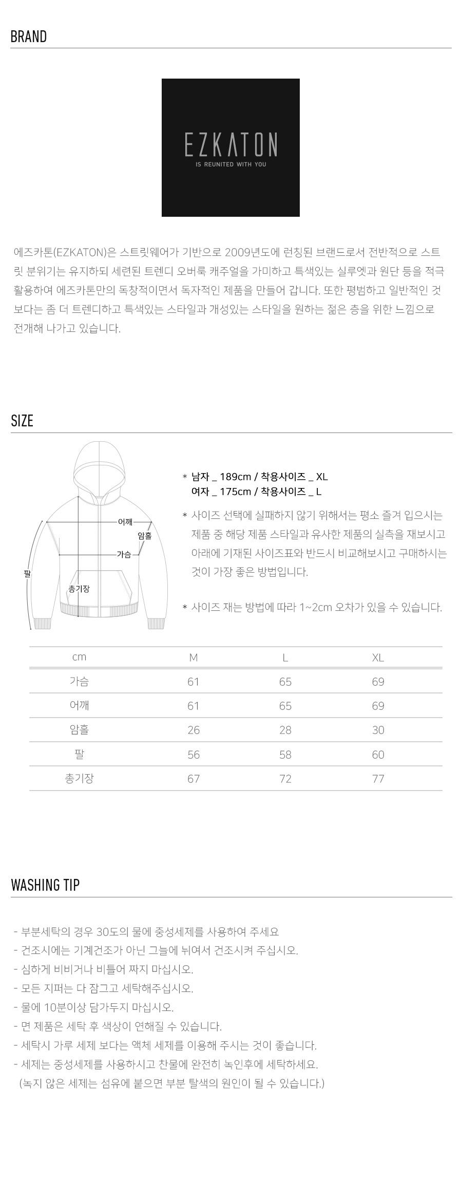 [에즈카톤] 헤비웨이트 오버핏 후드집업 5종 KHHD6572