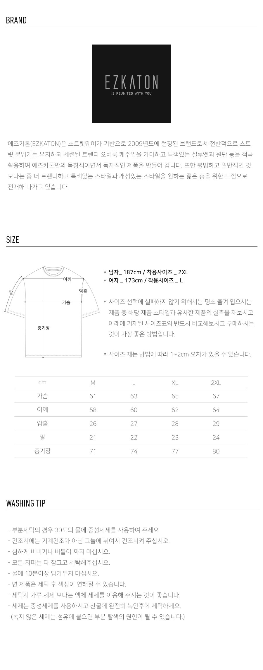 20200408_ez_linesection_size.jpg