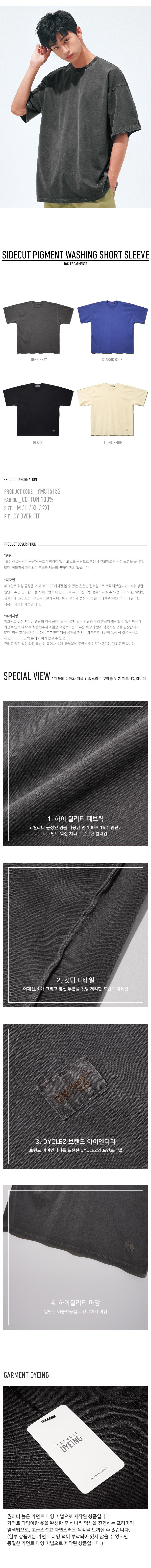 20200522_dy_sidecut_tshirts_intro_sh.jpg