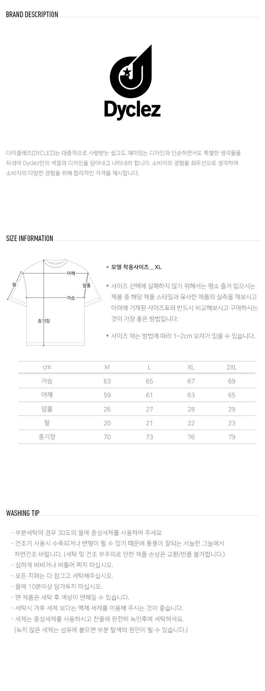 20200522_dy_sidecut_tshirts_size.jpg
