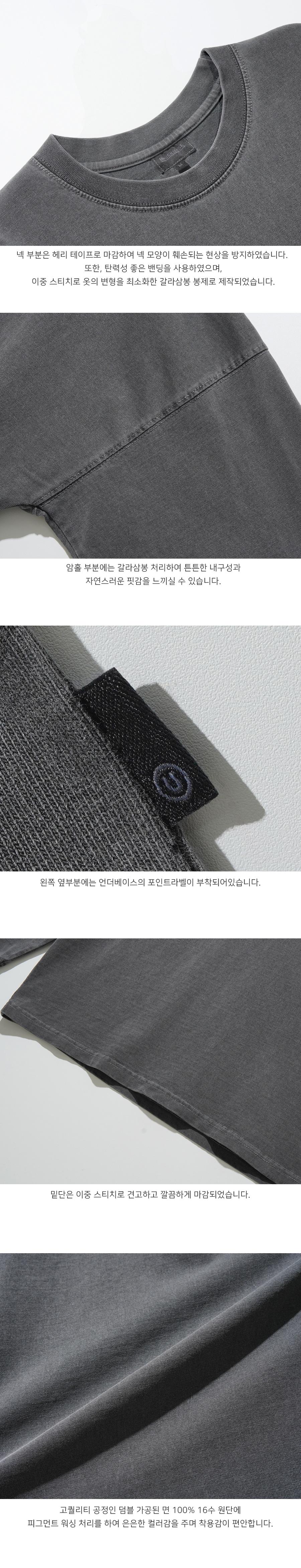 [언더베이스] 데이아 피그먼트 긴팔 ISLT9060