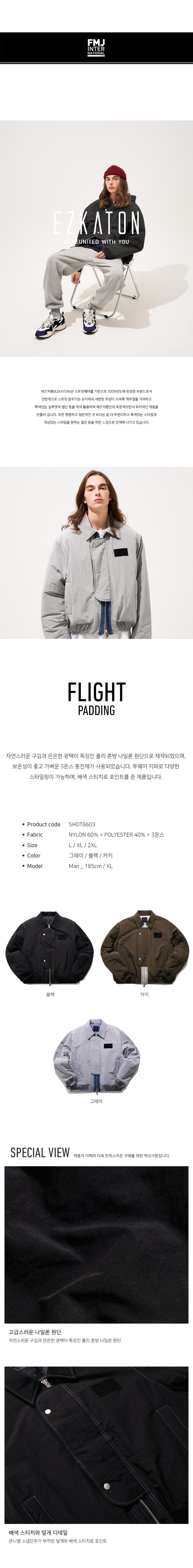 20200910_ez_flight_intro_sh.jpg