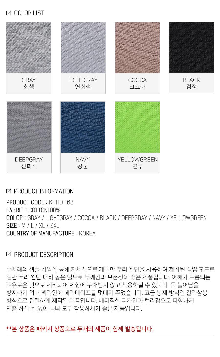 3_KHHD1168_info_color_pk_hj.jpg