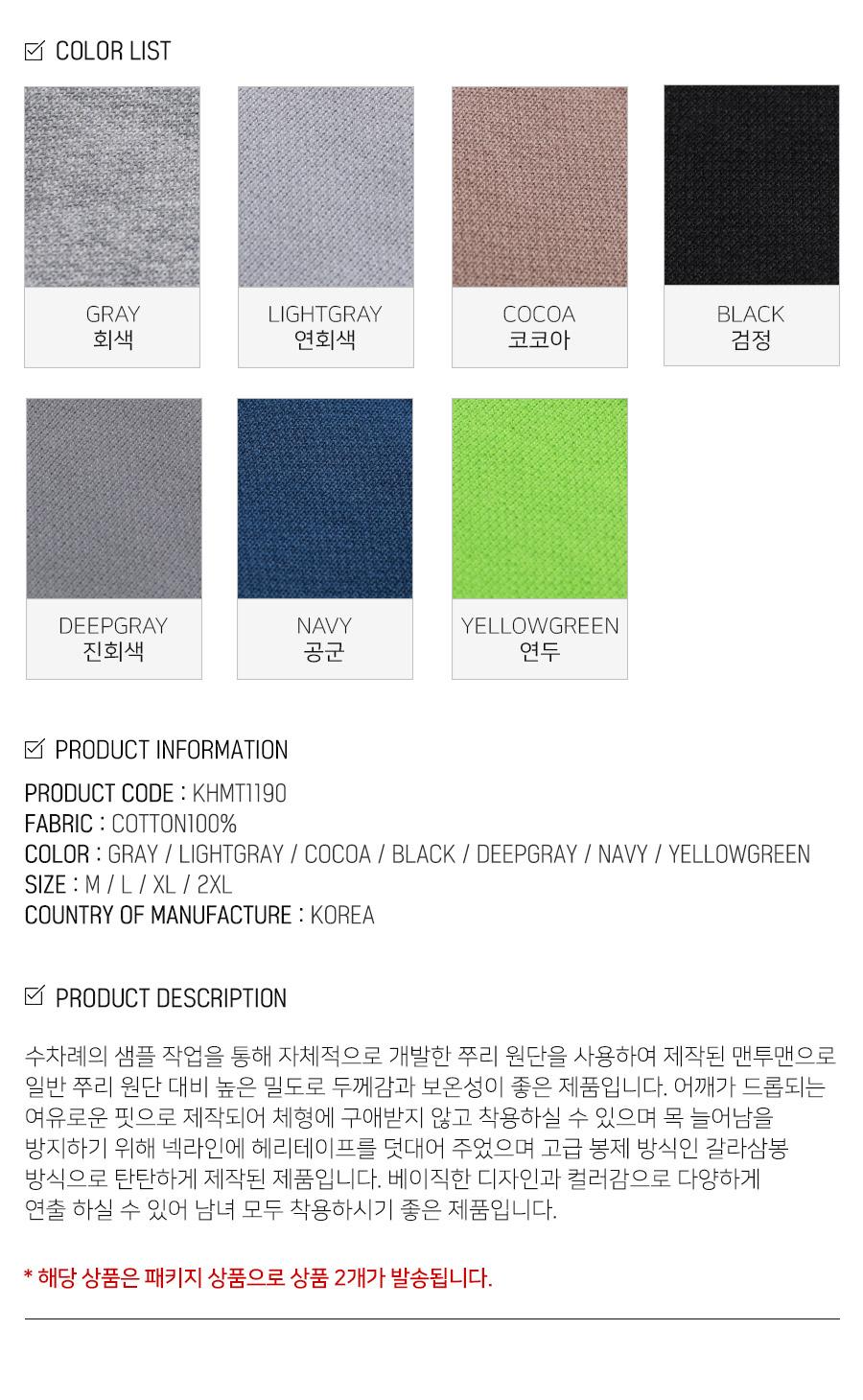 3_KHMT1190_info_color_pk_hj.jpg