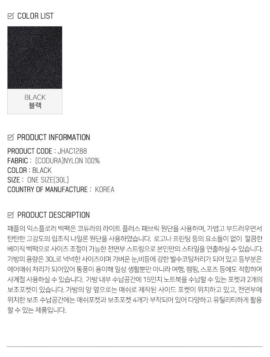 3_JHAC1288_info_black_hj.jpg
