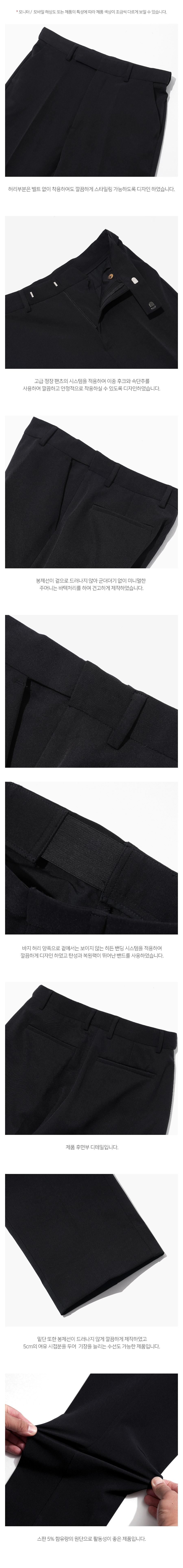[페플] 스트레이트 히든 밴딩 슬랙스 4종 블랙 SJLP1248