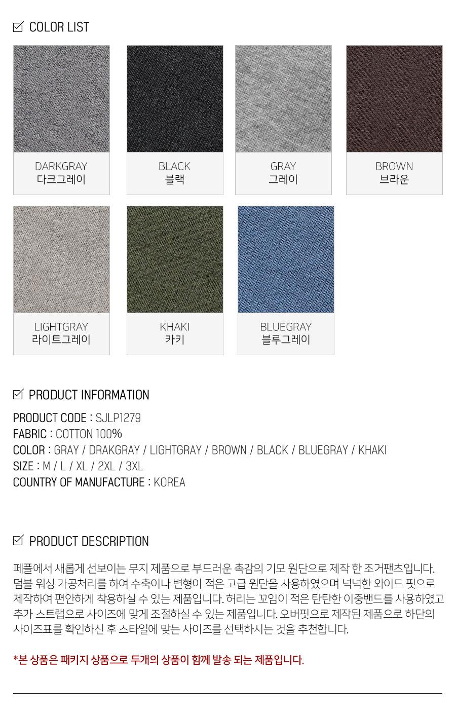 3_SJLP1279_info_color_pk_hj.jpg