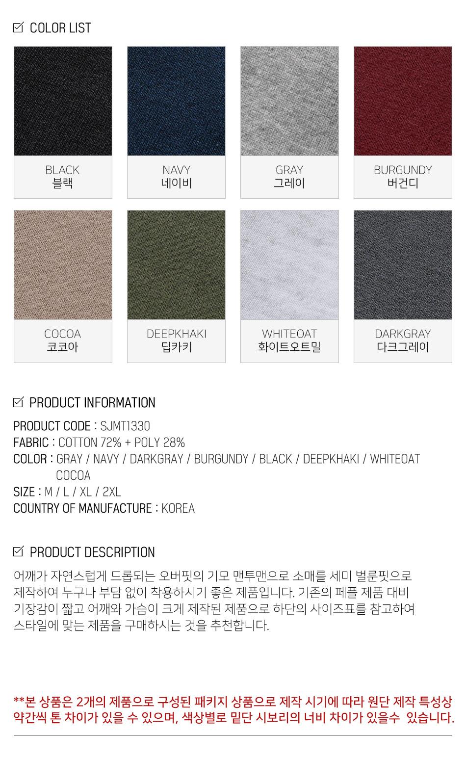 3_SJMT1330_info_color_pk_sj.jpg