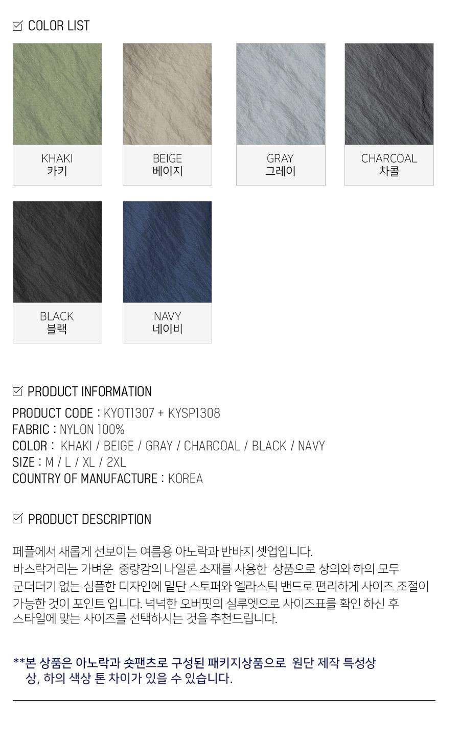 3_KYOT1307_set_info_color_pk_ky.jpg