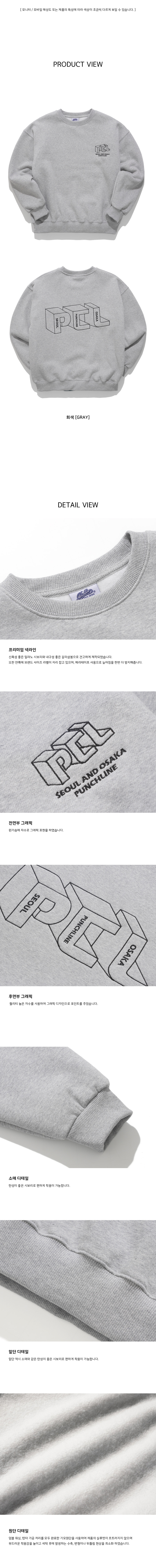 [기획특가][12/15 예약발송][펀치라인] PCL 로고라인 맨투맨 6종 JUMT6124