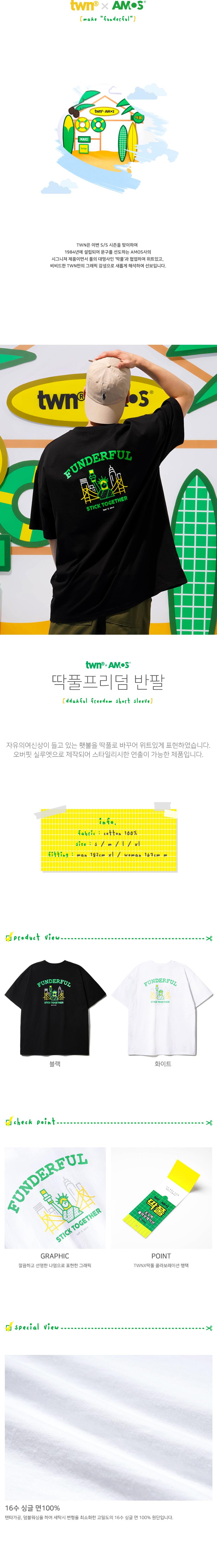 티떠블유엔(TWN) 딱풀프리덤 반팔 블랙 EYST3384