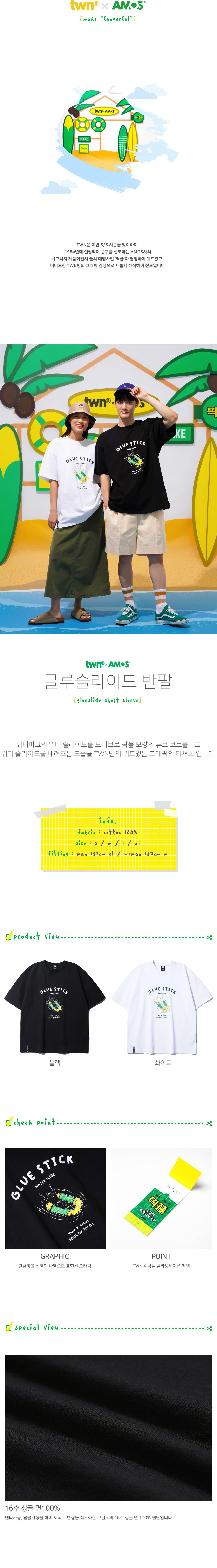 티떠블유엔(TWN) 글루슬라이드 반팔 블랙 HHST3385