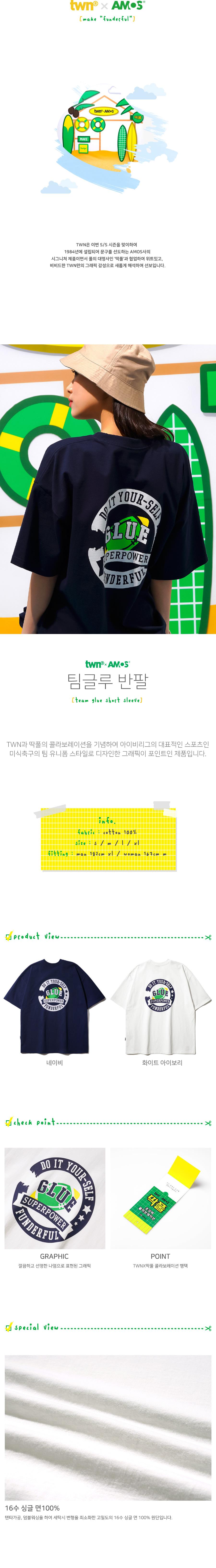 티떠블유엔(TWN) 팀글루 반팔 네이비 SHST3382