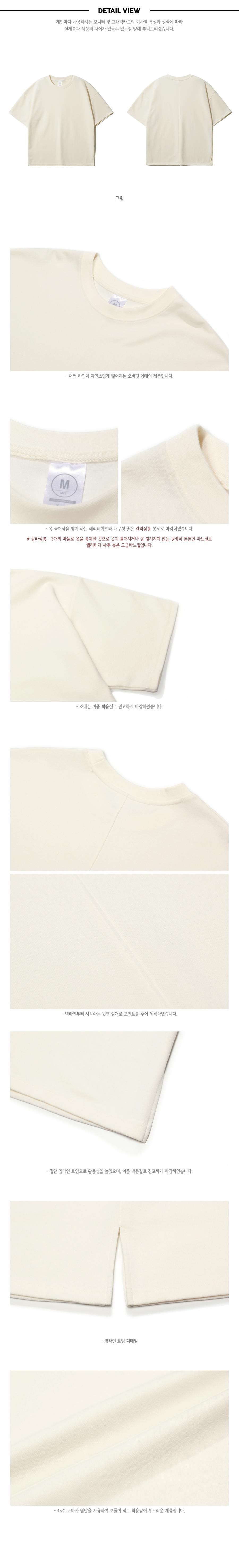 제멋(JEMUT) [패키지] 에디 오버핏 반팔티셔츠 패키지 KJST2189