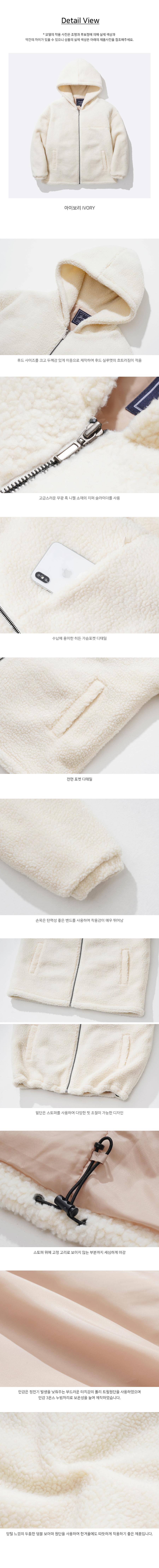 [제멋] 모스트 양털 후드 자켓 아이보리 JMOT2262