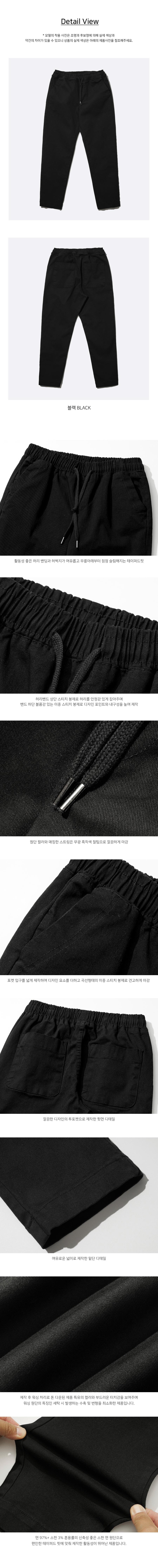 [제멋] 카턴 워싱 코튼 밴딩팬츠 블랙 KJLP2312
