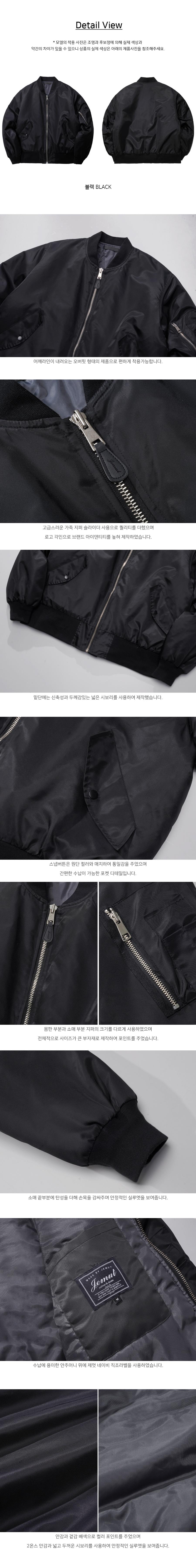 제멋(JEMUT) 리치 오버 MA-1 자켓 블랙 YHJK2269
