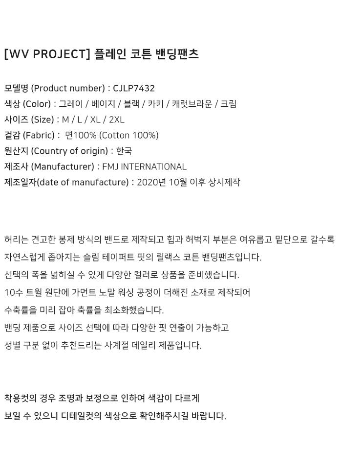 더블유브이프로젝트(WV PROJECT) [패키지] 플레인 코튼 밴딩 팬츠 2PACK CJLP7432