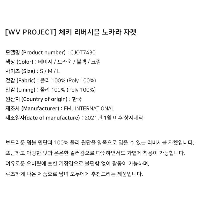 더블유브이프로젝트(WV PROJECT) 체키 리버시블 노카라 자켓 베이지 CJOT7430