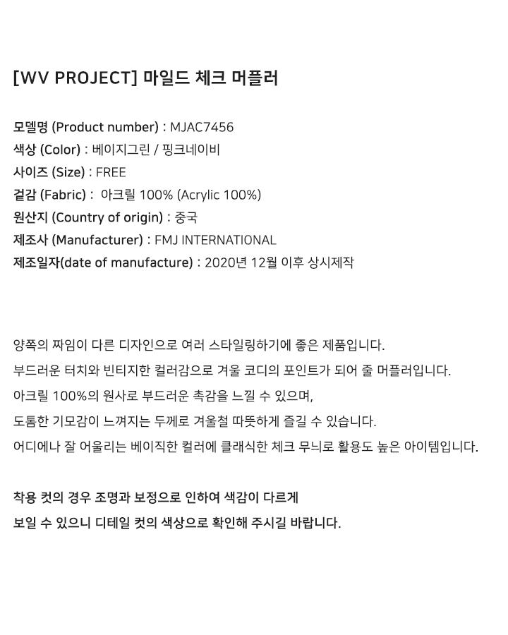 더블유브이프로젝트(WV PROJECT) 마일드 체크 머플러 핑크네이비 MJAC7456