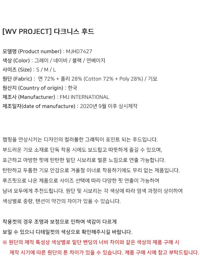 더블유브이프로젝트(WV PROJECT) [패키지] 다크니스 후드 2PACK MJHD7427