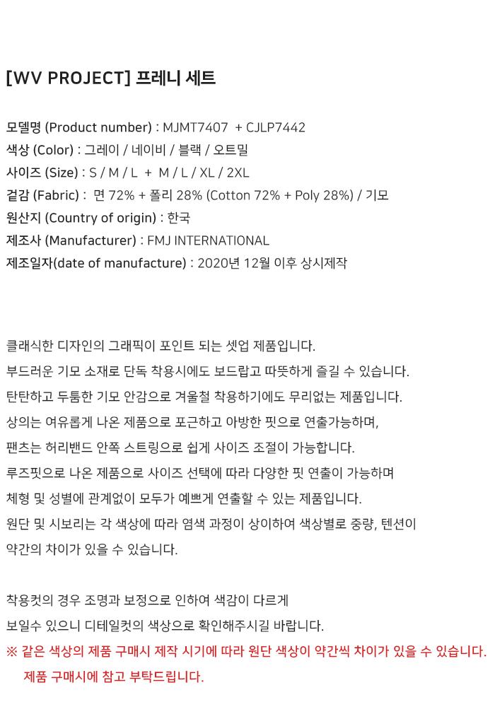 MJMT7407_CJLP7442_info_mj.jpg