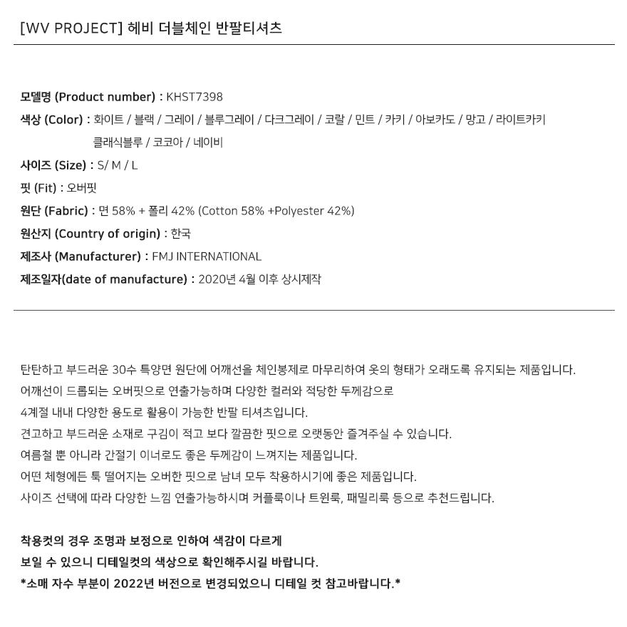 더블유브이프로젝트(WV PROJECT) [패키지] 헤비 더블체인 반팔티셔츠 2pack KHST7398