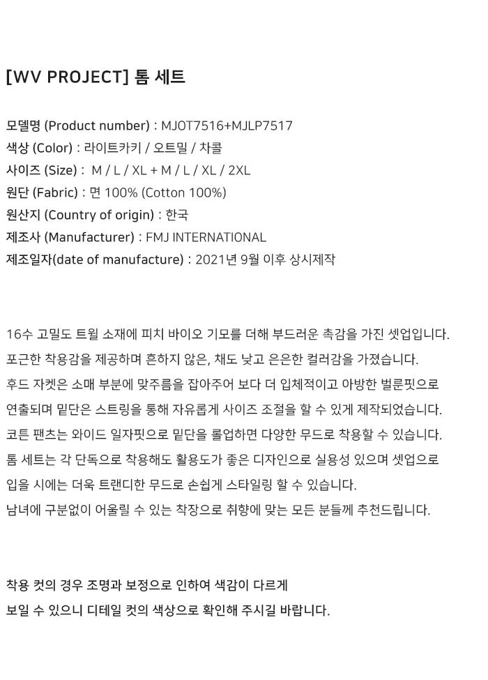 MJOT7516+MJLP7517_info_ji.jpg