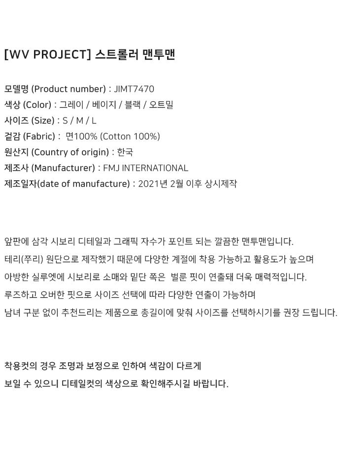 JIMT7470_info_cj.jpg
