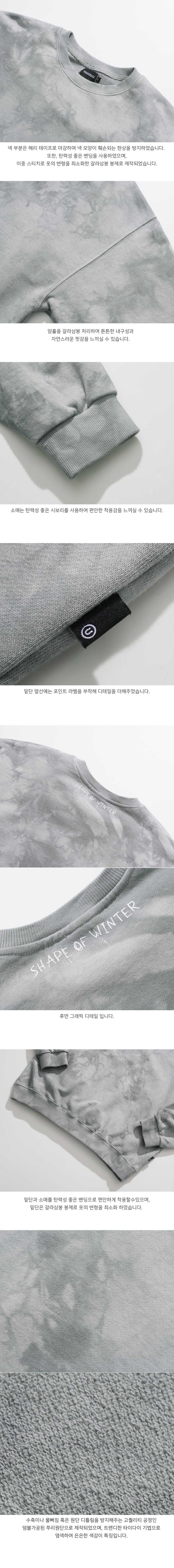 [언더베이스] 오버핏 타이다이 맨투맨 ESMT9065